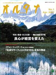 オルタナ No.1 Apr 2007 創刊号
