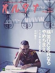 オルタナ No.3 Aug 2007