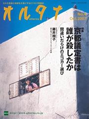 オルタナ No.4 Oct 2007