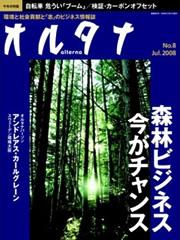 オルタナ No.8 Jul 2008