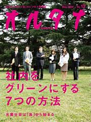 オルタナNo.13 May 2009