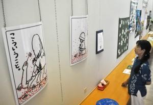岐阜市や愛知県刈谷市などでポスター展も開催された