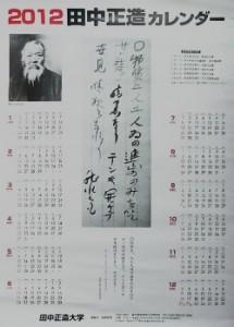 脱原発で高まる田中正造の再評価――100年前の日本で物質文明を否定