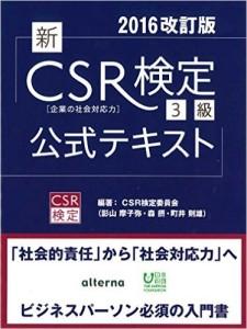 CSR検定3級公式テキスト2016改訂版(1600円+税)
