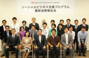 2013年度「ソーシャルビジネス支援プログラム」最終報告会で。3団体の代表とプロボノを行う三菱UFJリサーチ&コンサルティングの社員たち。中央が藤井秀延社長