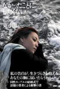 東小雪さんの最新著書