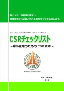 認証基準をクリアしているか自主点検できる『CSRチェックリスト~中小企業のためのCSR読本~』
