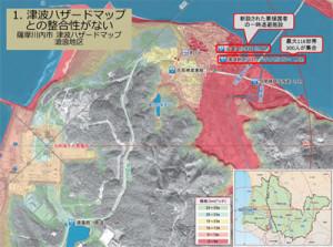 津波予想地域に原発事故時の一時避難場所が(グリーンピース資料より)
