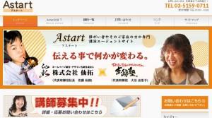 「Astart」のトップページ