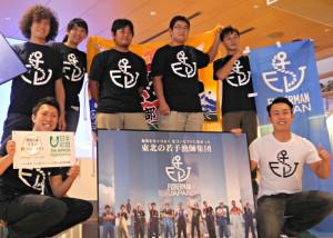 水産業を「メジャーリーガー」のような憧れの職業にすることを目指すフィッシャーマン・ジャパンのメンバー。前列左が赤間俊介共同代表理事、前列右が阿部勝太共同代表理事