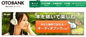 オトバンクの公式サイトのトップ画面