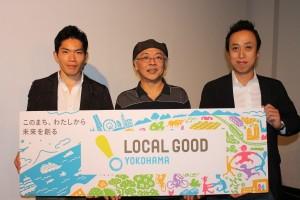 「LOCALGOOD YOKOHAMA」を手がけたアクセンチュアの坂本啓介シニアマネージャー(右)、横浜コミュニティデザイン・ラボの杉浦裕樹代表理事、アクセンチュアの内田篤宏氏