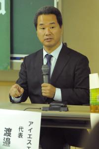 アイエスエフネットグループ渡邉幸義代表