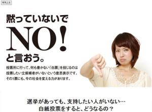 白票投票を呼び掛ける「日本未来ネットワーク」のサイト