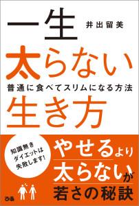 futoranai_cover_sai