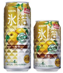 福島産和梨の果汁を使用した「キリン氷結和梨(期間限定)」。350mlと500mlの2サイズ展開