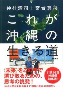 『これが沖縄の生きる道』表紙