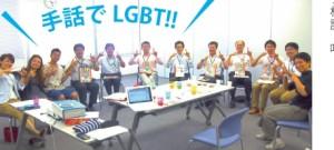 「ろうLGBT」が話題になった第1回の意見交換会の様子