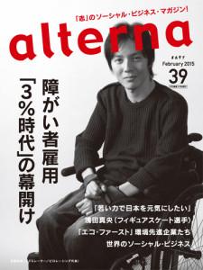 今号の表紙は、元F3レーサーでピローレーシング代表の長屋宏和氏。運営するチェアウォーカーファッションブランド「ピロレーシング」は本文中でも紹介