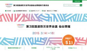 3月14日〜18日に仙台にて国連防災世界会議が開催される