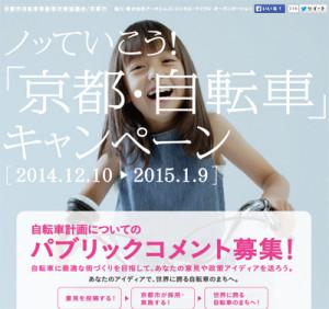 京都市自転車計画案への意見を募集する特設サイト(http://kyotojitensha.jp/)