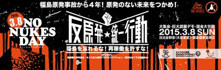 「3・8反原発統一行動」(反原連ほか主催)のバナー