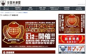 ワール丼カップを開催する全国丼連盟の公式サイト