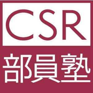 CSR部員塾(赤)