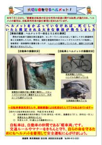 愛媛県は条例で自転車用ヘルメットの着用を奨励。啓発用チラシも作成している