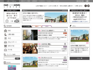 ウェブサイト「公共R不動産」