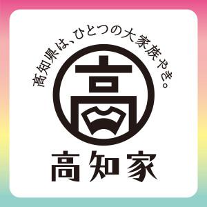 高知家のロゴ (高知県 産業振興推進部 地産地消・外商課サイトから)