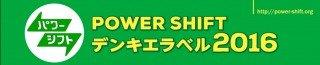 「パワーシフト・キャンペーン」のバナー(http://power-shift.org/)