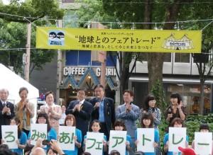 フェアトレード支援宣言をした河村たかし名古屋市長ら