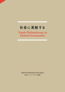 『社会に貢献する~Youth Philanthoropy in Global Community~』。社会貢献について、国際的に通用する柔軟な考え方を養う