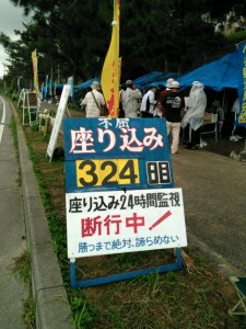 米海兵隊キャンプ・シュワブのゲート前に設けられた座り込みテント=26日、沖縄・辺野古で