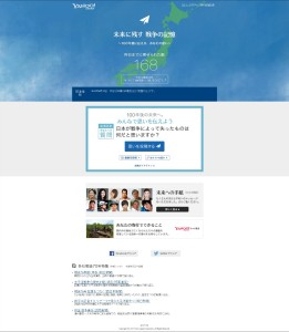 プロジェクトサイトのトップページ