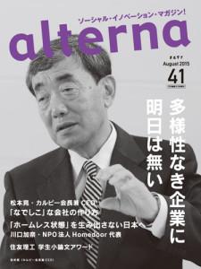 今号の表紙:松本 晃(まつもと・あきら) カルビー会長兼CEO。1947年、京都生まれ。ジョンソン・エンド・ジョンソン社長を経て現職。カルビーは、日本で最初に「2020年までに女性管理職比率30%」を達成することを目指し、女性活用に取り組んでいる。「なでしこ銘柄」には、2013年度から2年連続で選定されている