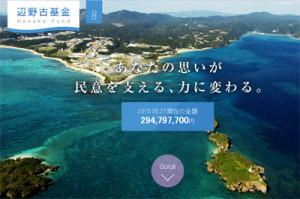 「辺野古基金」の公式サイト(http://henokofund.okinawa/)