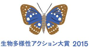 「生物多様性アクション大賞2015」のロゴ