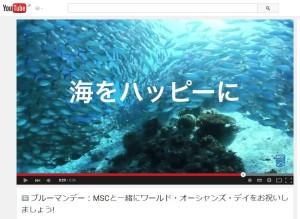 MSCが配信した動画「ブルーマンデー:MSCと一緒にワールド・オーシャンズ・デイをお祝いしましょう!」