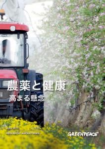 レポート「農薬と健康—高まる懸念」日本語版表紙