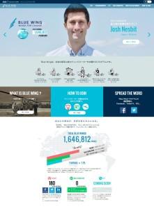 「新BLUE WING プログラム 2015」キャンペーンサイトのトップページ