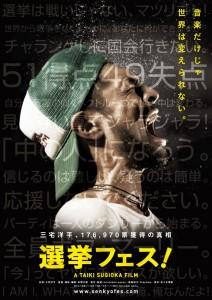 映画ポスター©2015 mirrorball works
