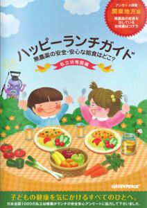 発表された「ハッピーランチガイド vol.1 関東地方版」(http://www.greenpeace.org/japan/HappyLunch/)