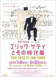 「エリック・サティとその時代展」ポスター