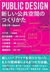 『新しい公共空間のつくりかた』表紙
