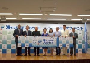 山谷えり子海洋政策担当大臣(中央)や著名人が登壇した「海でつながるプロジェクト~海に想いを。~」キックオフイベント
