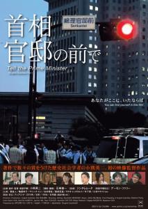 「首相官邸の前で」(小熊英二監督、2015年日本作品、配給アップリンク)