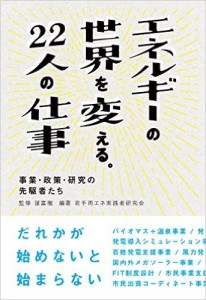 『エネルギーの世界を変える。22人の仕事』(学芸出版社刊)