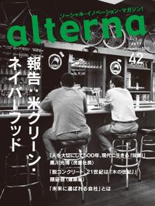オルタナ42号「報告:グリーン・ネイバーフッド」(756円・税込)。全国書店やアマゾン、富士山マガジンサービスで販売中
